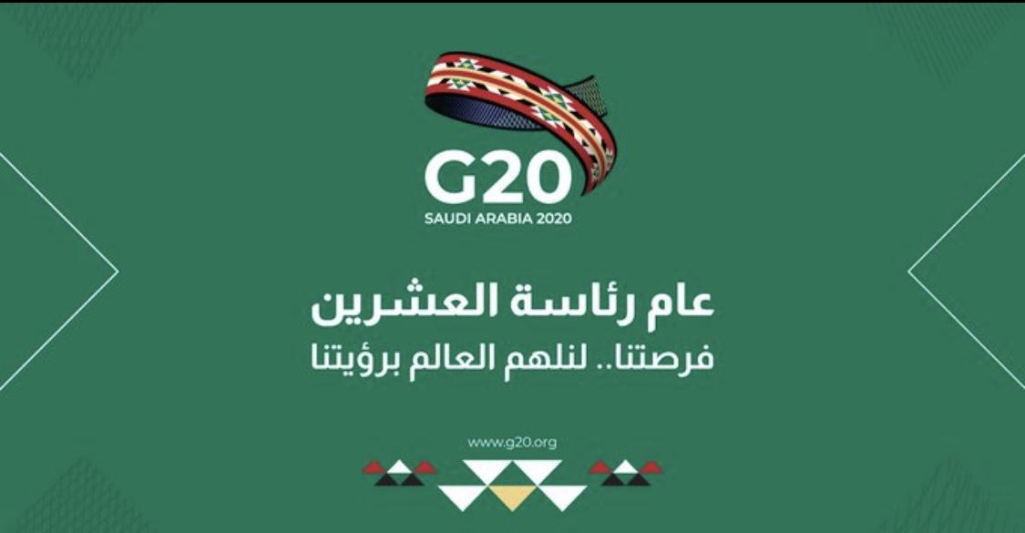 عام رئاسة المملكة لقمة العشرين انطلق .. فرصتنا لنلهم العالم برؤيتنا