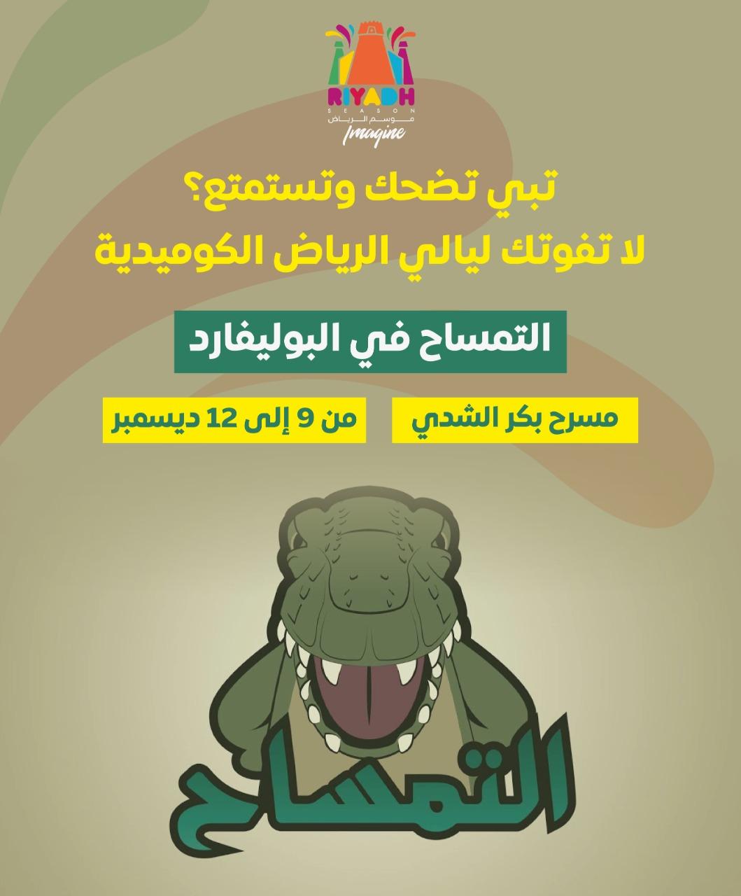التمساح في #موسم_الرياض
