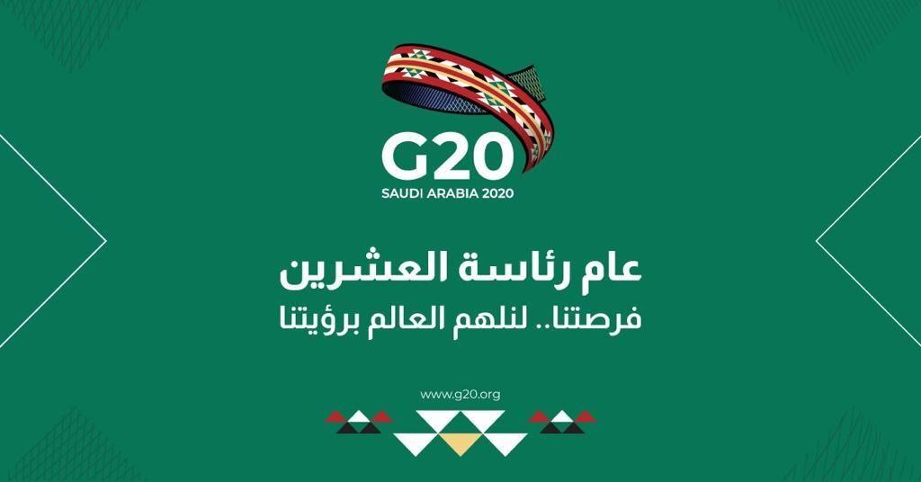اهداف انعقاد مجموعة العشرين
