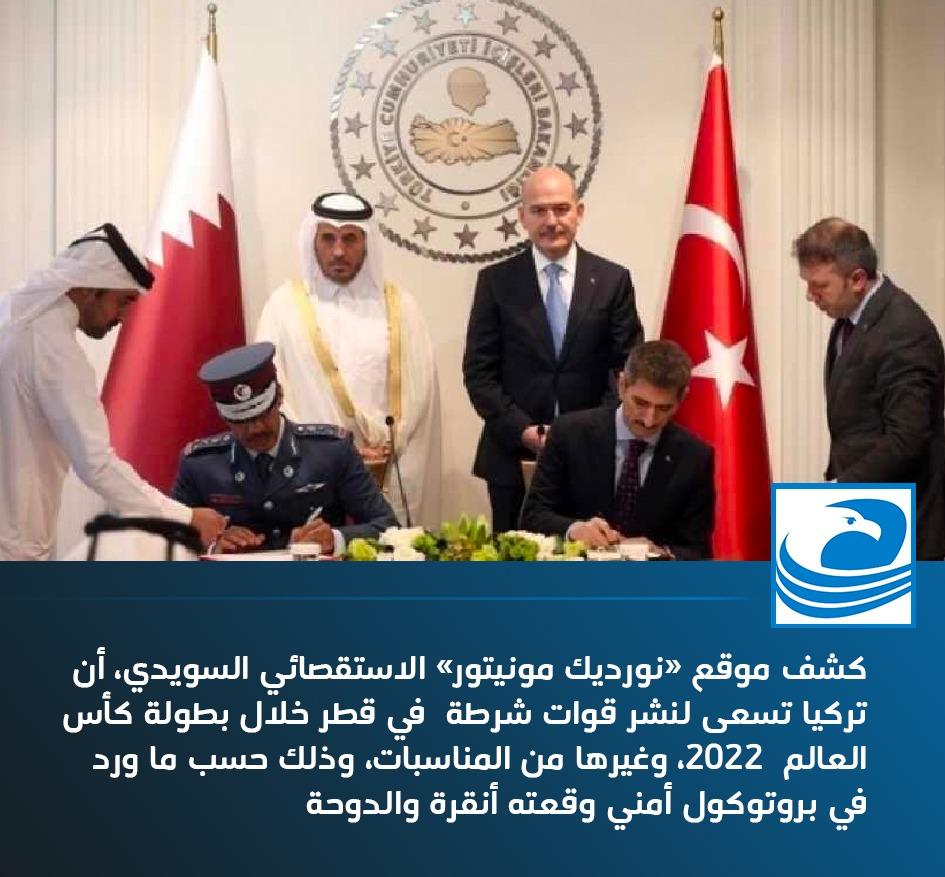 #تركيا تسعى لنشر قوات الشرطة في #قطر