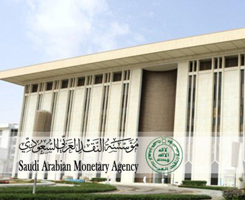 مؤسسة النقد تتخذ إجراء وقائي بعزل جميع العملات السعودية الواردة من خارج البلاد