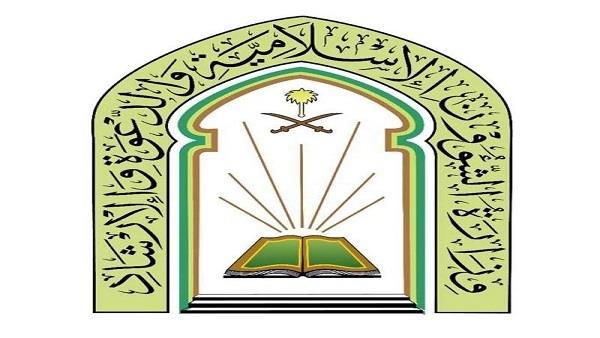 الشؤون الإسلامية: استمرار تعليق الصلاة بالمساجد في رمضان مالم يحدث هذا الشيء !