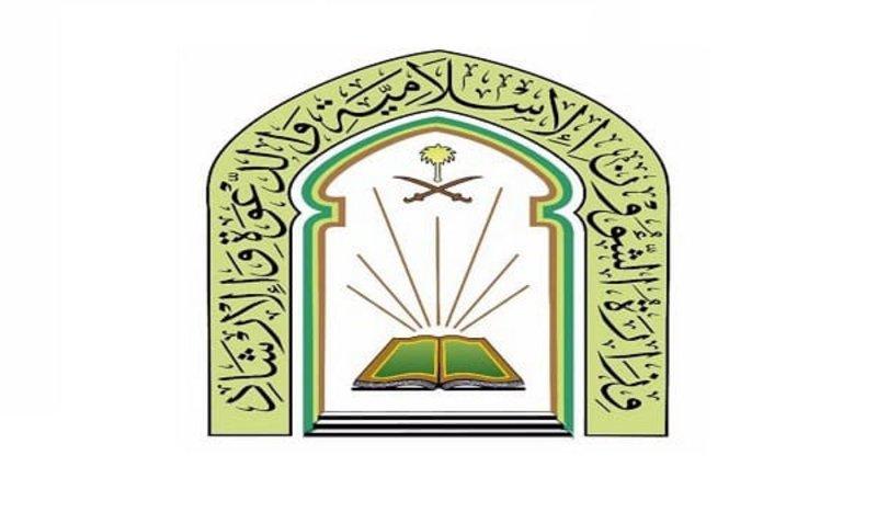 الشؤون الإسلامية تصرح حول تكليف المؤذنين برفع تكبيرات العيد