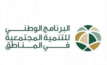 البرنامج الوطني للتنمية المجتمعية في المناطق يبدأ بإجراءات صرف تعويضات عقارات نيوم