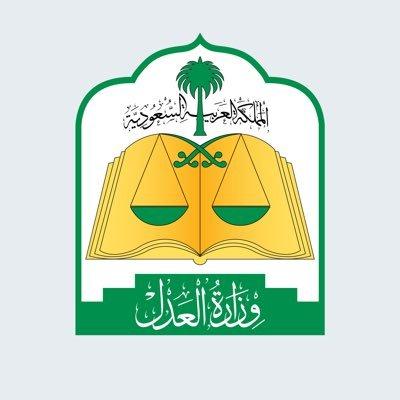 وزارة العدل لن تستقبل المراجعين إلا بهذه الإجراءات