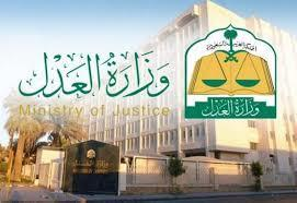 """مصادر: """"العدل"""" تُقرر استئناف مزادات التنفيذ بشرط"""