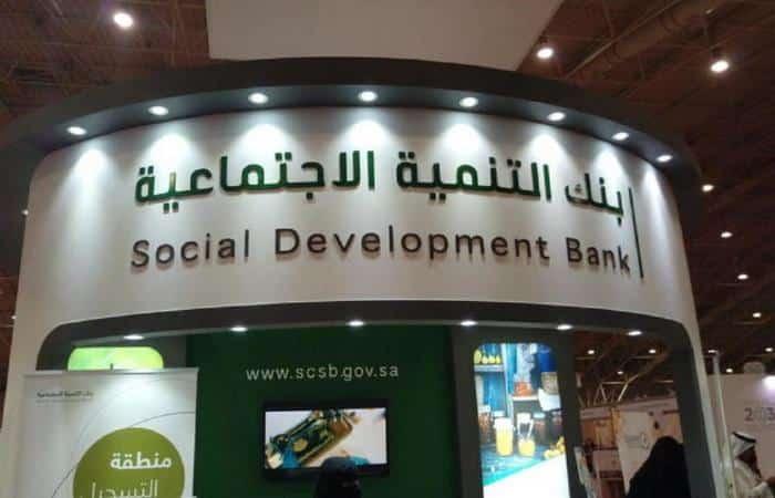 شروط الحصول على تمويل الخريجين من بنك التنمية بحد أقصى 300 ألف ريال