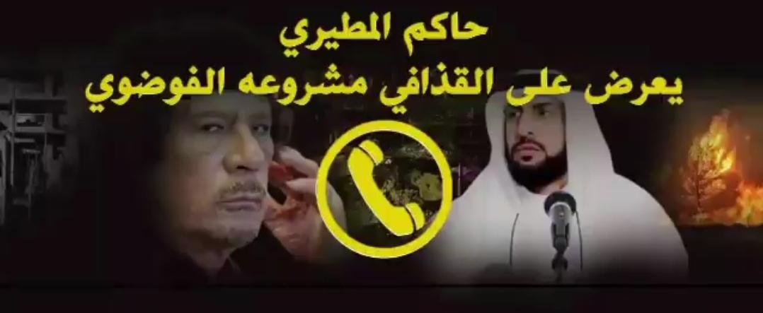 تسجيلات جديدة ومهمة تكشف دناءة الإخوان وتآمرهم على أمن الخليج والعرب