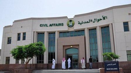 الأحوال المدنية توضح خطوات توصيل الوثائق إلى المنزل