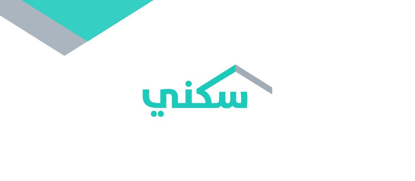 برنامج سكني : هذا هو مبلغ تحمل الدولة للقيمة المضافة للمسكن الأول و هذع طريقة إصدار الشهادة