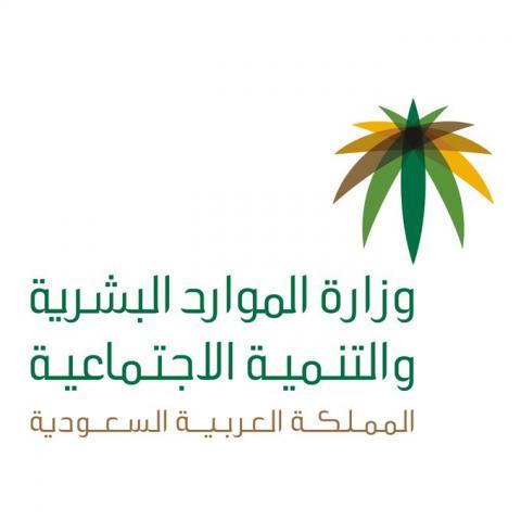 وزارة الموارد البشرية تعلن بدء تطبيق الآلية الجديدة لاستقبال العاملات المنزليات بمطار الملك عبدالعزيز ابتداءً من 25 أكتوبر