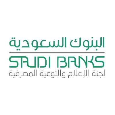 """""""البنوك السعودية"""" توضح متى يمكن للعميل تحويل راتبه إلى حساب بنك آخر"""