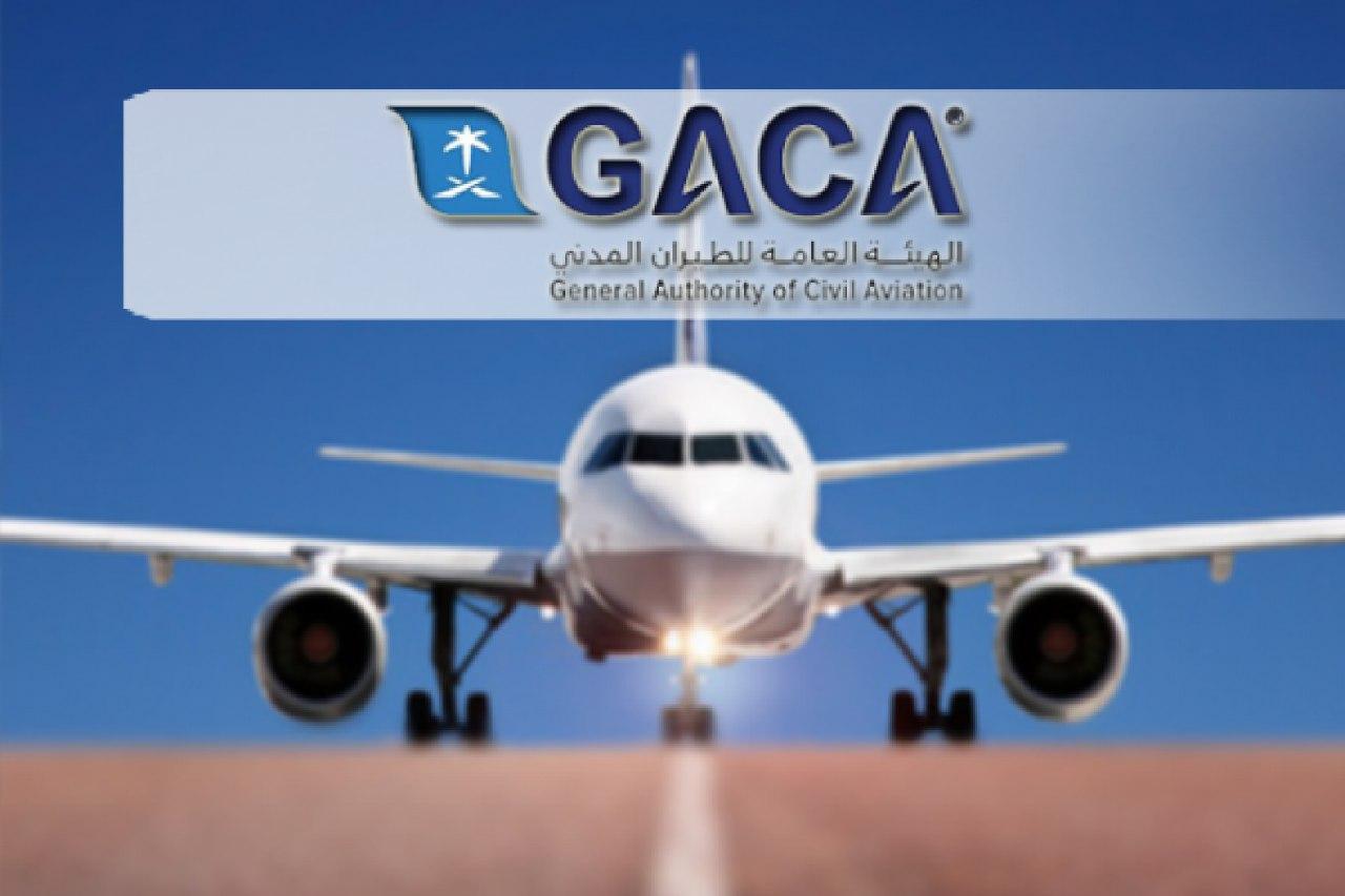 الطيران المدني تصدر الدليل الإرشادي للمسافرين