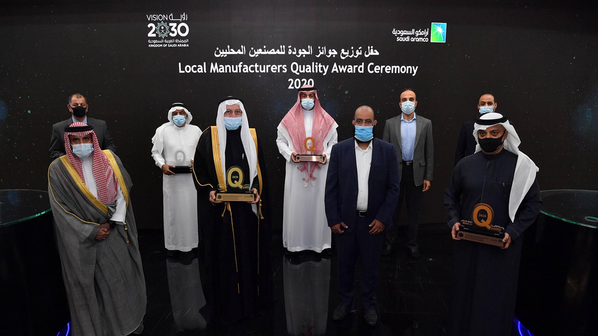 أرامكو السعودية تكرّم (13) مصنّعًا محليًا في حفل توزيع جوائز الجودة 2020