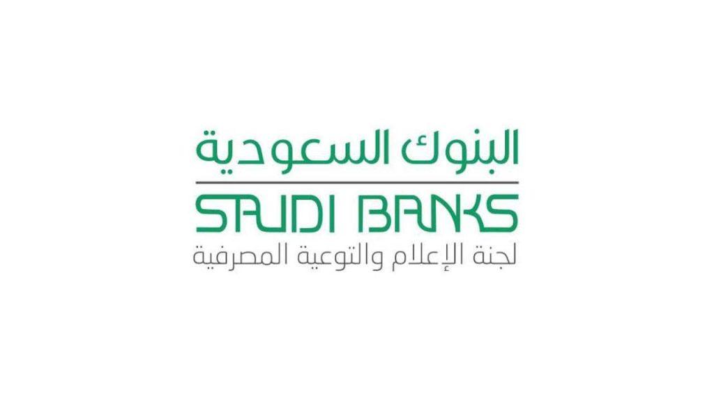 البنوك السعودية: 3 مخاطر للتعامل مع جهات تمويل غير مرخَّصة