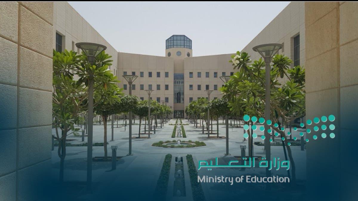 عاجل ..  #وزارة_التعليم تعلن آلية الدراسة للفصل الدراسي الثاني ١٤٤٢ هـ