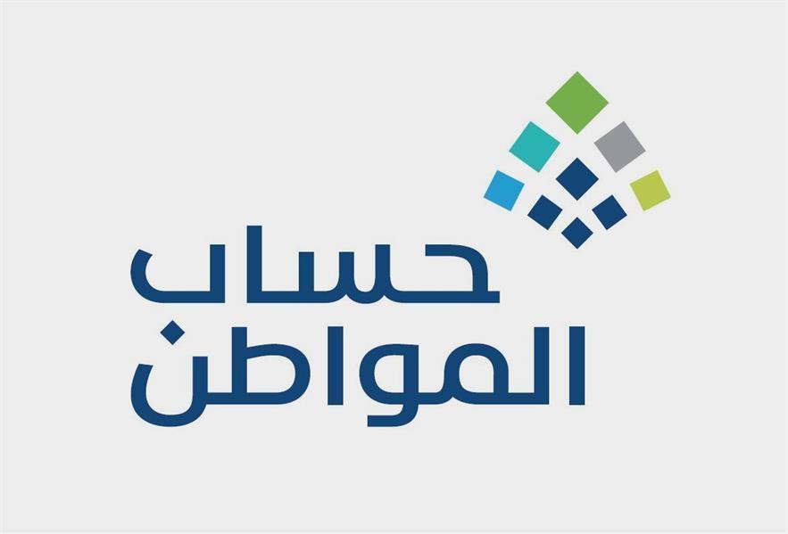 """""""حساب المواطن"""" يعلن صدور نتائج الأهلية لدفعة شهر يناير"""