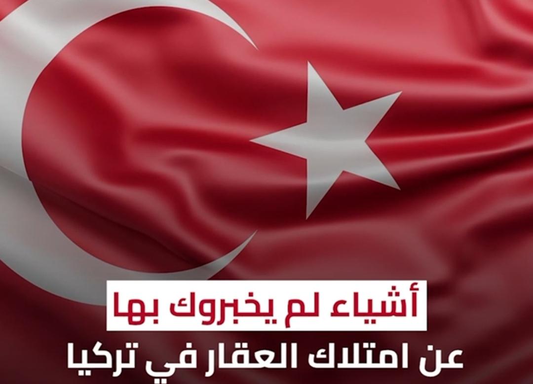 أشياء لم يخبروك بها عن امتلاك العقار في تركيا