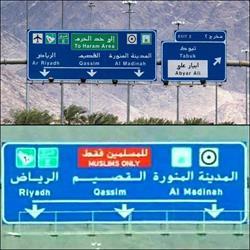"""استبدال عبارة """"للمسلمين فقط"""" بـ""""إلى حد الحرم"""" في لوحات الطرق بالمدينة المنورة (صور)"""