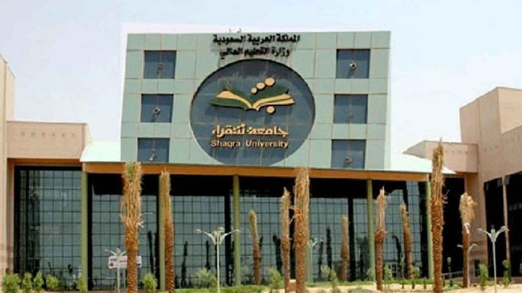 لأول مرة.. جامعة شقراء تدخل ضمن تصنيف QS العالمي لعام 2022